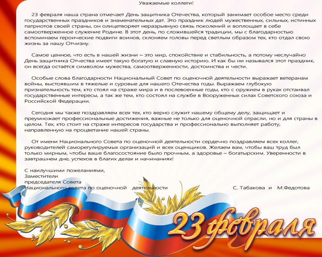 ❶Губернатор поздравил с днем защитника отечества|Карусель акции с 23 февраля|jeffreyriddlelaw.com | HtmlMade|